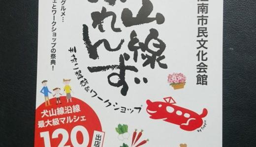 【イベント準備】2018年3月25日(日)犬山線ふれんず@江南市民文化会館