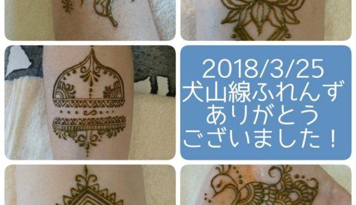 【イベント】犬山線ふれんず(2018/3/25)ありがとうございました