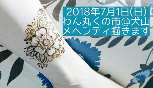 【イベント告知】2018年7月1日(日)わん丸くの市