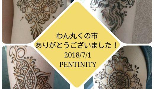 【イベント】2018年7月1日(日)わん丸くの市ありがとうございました!
